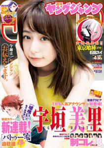 【悲報】宇垣美里アナ「ヤンジャン」グラビアに表紙で乗った結果wwwwww