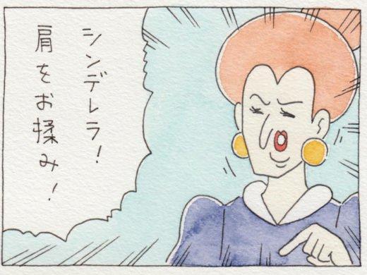 【4コマ漫画】シンデレラ21