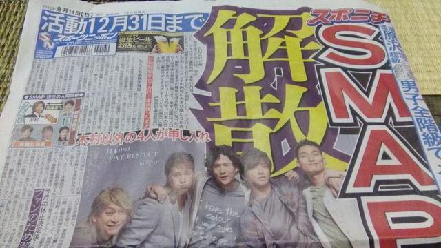 【悲報】SMAP解散14日「解散」発表へ歴史に幕を下ろす