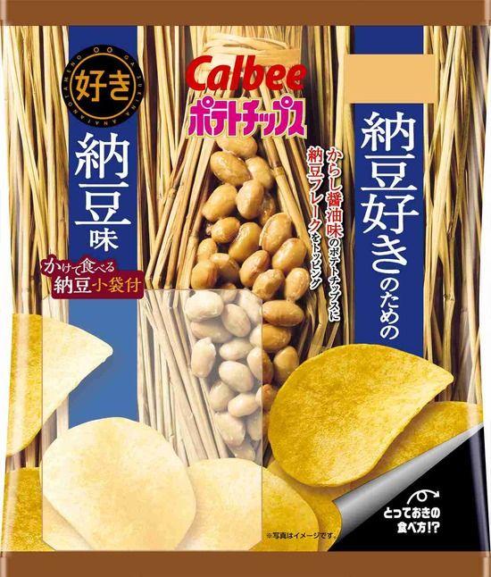 【画像】納豆ポテチ帰ってきた!納豆をかけて食べる「ポテトチップス 納豆好きのための納豆味」が再発売wwwwwww