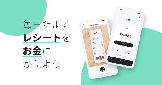 【悲報】早くもサービス一時停止に!!!レシートを10円で買い取ってくれるアプリ・・