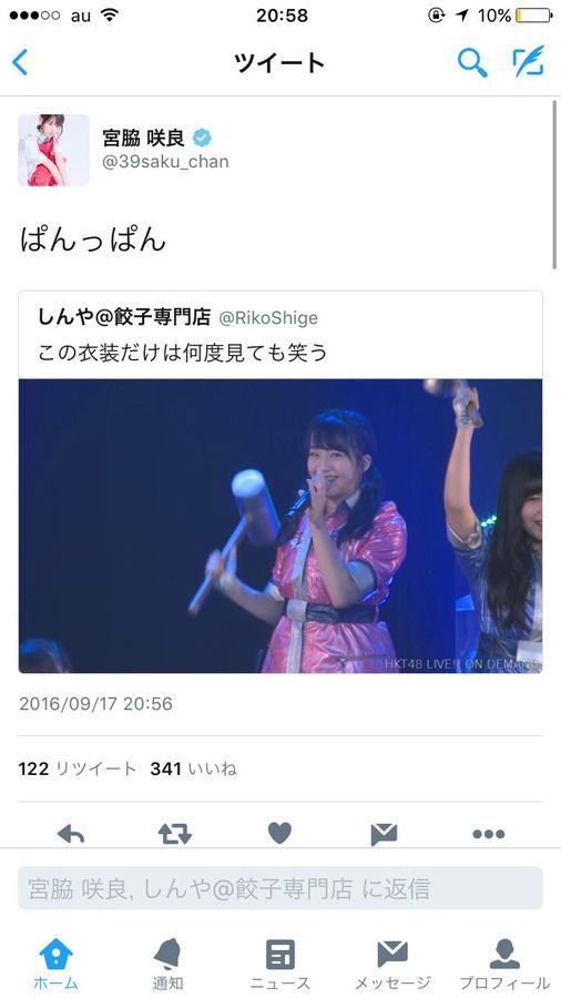 HKT宮脇咲良が裏垢と間違えメンバーをバカにするツイート? 誤魔化すために乗っ取られたフリか