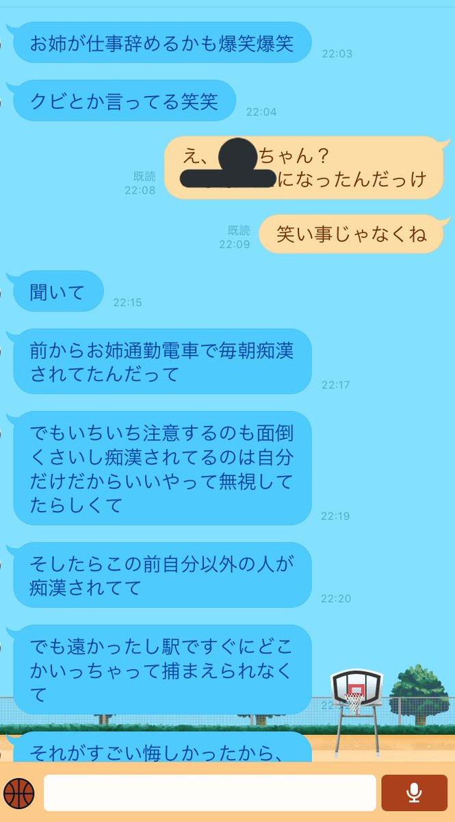 【悲報】Twitterま~んの友達の姉、痴漢に遭って仕事をクビになる