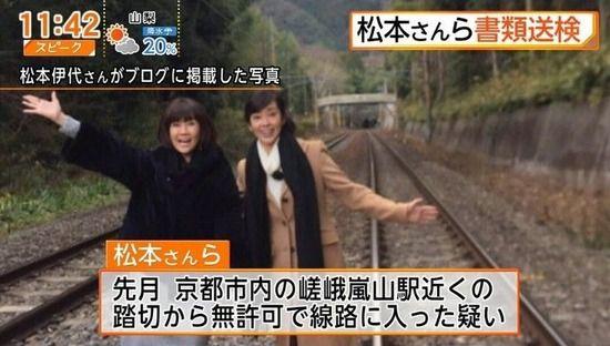 【画像】50過ぎのおばさん2人がウキウキで線路侵入した画像あげて書類送検されるとかいう面白すぎる事案wwwwww