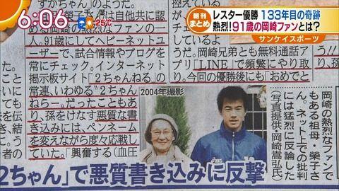 サッカー岡崎のおばあちゃん、91歳の2ちゃんねらーだったwwwwwwwww