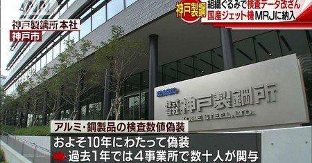 【画像】神戸製鉄でアルミや鉄鋼の検査データ偽装が発覚→偽装された製品が国産ジェットのMRJに納品されていた事が判明