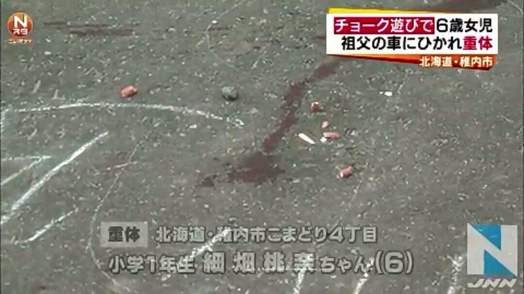 小学一年生の孫(6)が祖父の運転する車に轢かれて死亡 駐車場に残っているチョークの跡がきつい・・・