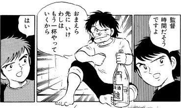 【悲報】 キャプテン翼の監督、コンプライアンスによりお茶好きのおっさんになる
