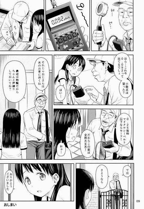 【エロ】抜きたいオマエらのためのエロ漫画スレwwwwwwwwwwwwwwwwwwwww