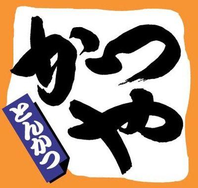 【名店】かつやとかいうカツ丼の覇道を行く名店wwwwwwww