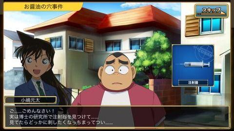 【悲報】名探偵コナンの元太くん、超えてはいけないラインを超えてしまうwwwwwwwwwwwww