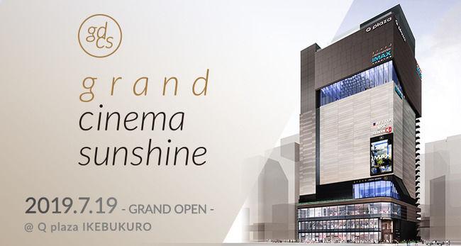 【朗報】池袋にとんでもない巨大映画館が本日開業!!!スクリーンでけええええ