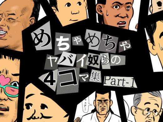 【20本】めちゃめちゃヤバイ奴らの4コマ集 PART-1