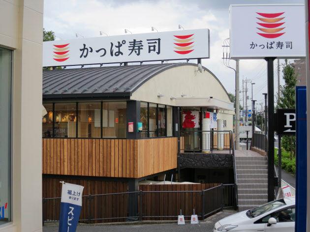 【悲報】かっぱ寿司、脱かっぱをするも無事赤字転落