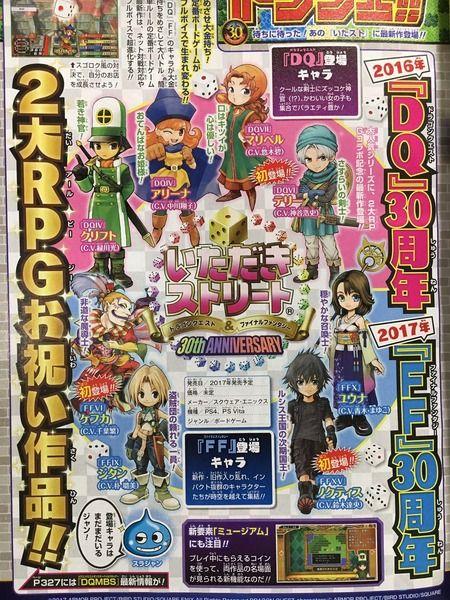 【悲報】DQ4のアリーナの声優、正式に中川翔子になる・・・