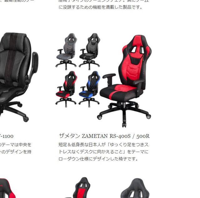 【速報】日本人にフィットした椅子、見つかるwwwwwwwwwwwww