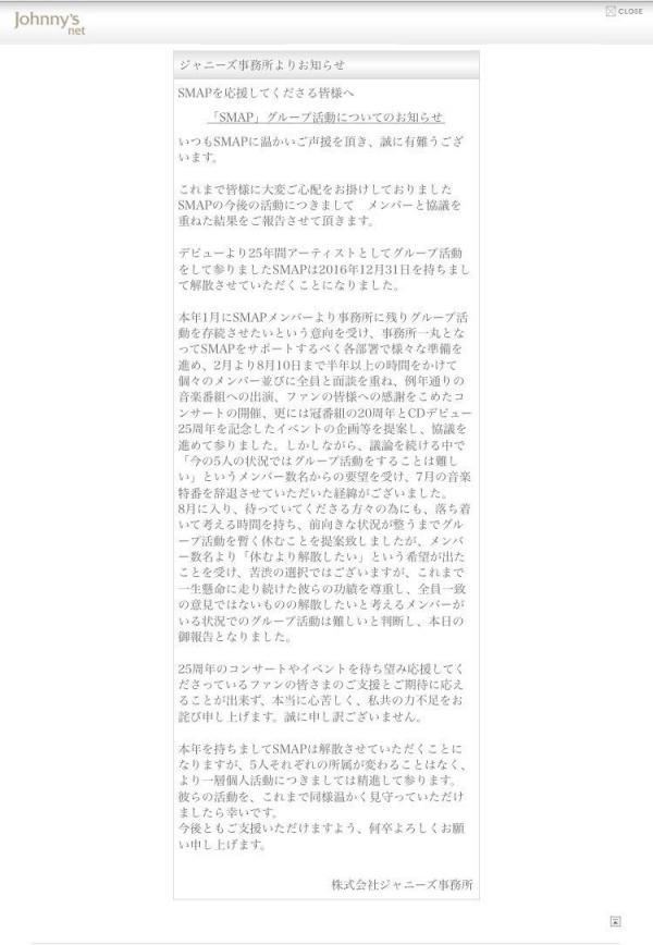 【確定】ジャニーズがSMAPの解散を正式発表 12月31日をもって解散 「木村拓哉とは仕事したくない」