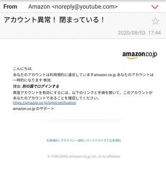 amazonからヤバいメール届いたwww(※画像あり)