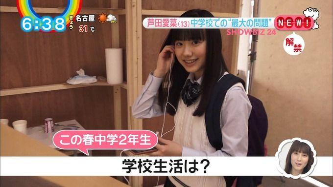 【速報】芦田愛菜ちゃん13歳、成長して色気が出る