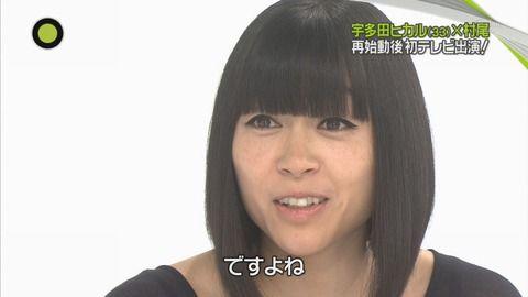 【画像】宇多田ヒカル(33歳)の最新画像がヤバイwwwwwwwwwwwwwwwwwwwww