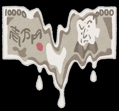 貯金ゼロ僕「せめて100万貯めるか」 貯金100万僕「300万はあったほうがええかな」