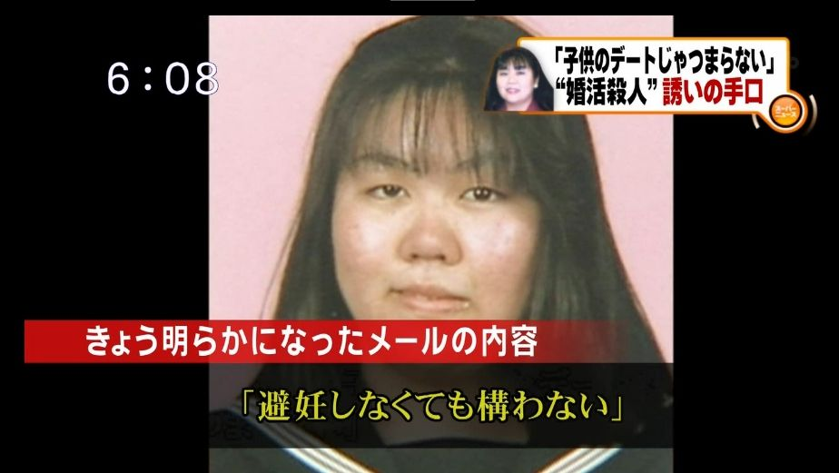 【悲報】交際相手3人を殺害した木嶋佳苗死刑囚、週刊新潮デスクと獄中結婚