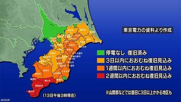 【千葉大停電】 東京電力「たぶん、あと2週間くらいかかりそう」