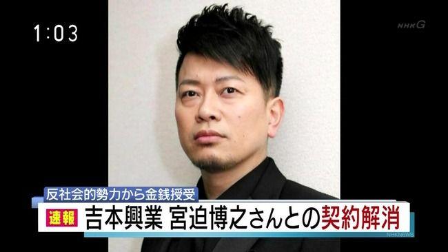 【速報】宮迫、契約解消!!