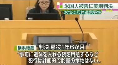 日本人女性を殺したアメリカ人に懲役1年6ヶ月の判決
