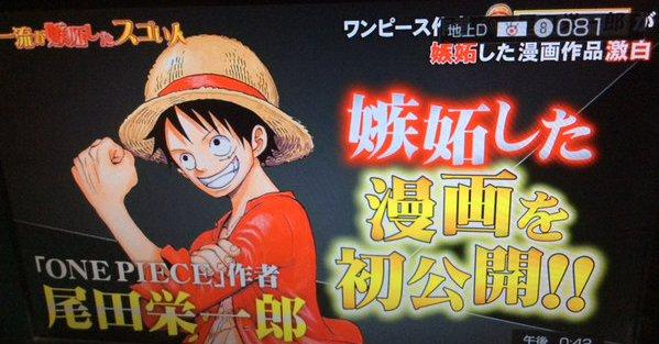 【画像】ONE PIECEの尾田栄一郎が嫉妬してしまう漫画wwwwwwwww