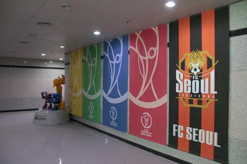 FCソウルと02W杯の幕