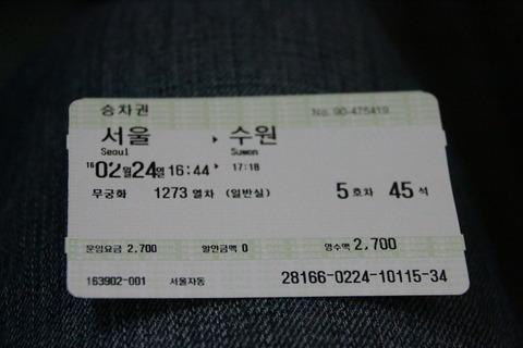 水原までの切符
