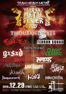 TEAM HEAVY METAL presents YEAR END METAL FEVER 2016