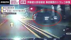 伊藤健太郎容疑者逮捕 事故瞬間のドライブレコーダー映像
