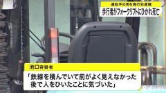 歩行者がフォークリフトにひかれ死亡 運転手を逮捕 大阪・泉佐野市