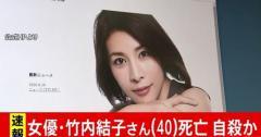 女優の竹内結子さん(40)死亡、自殺か