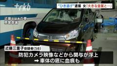 男性死亡…ひき逃げか 女(58)を逮捕 福岡・東区