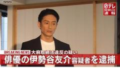 伊勢谷友介容疑者逮捕 大麻取締法違反疑い
