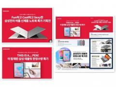 サムスンの「日本嘲笑」広告が韓国ネットで大反響、でも実際は…
