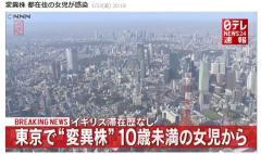 東京でも…10歳未満の女児から変異株