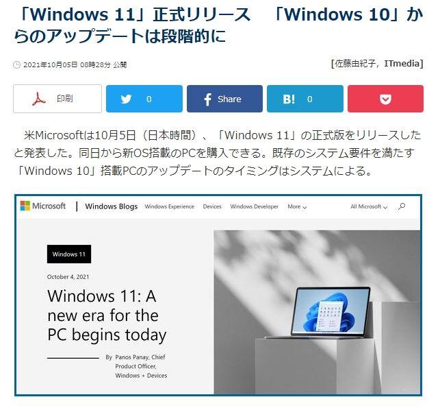 「Windows 11」正式リリース