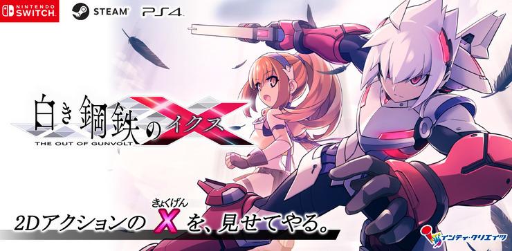 ガンヴォルトシリーズ最新作『白き鋼鉄のX』発売!