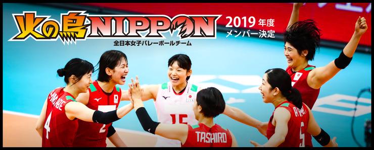 バレーボール女子日本代表