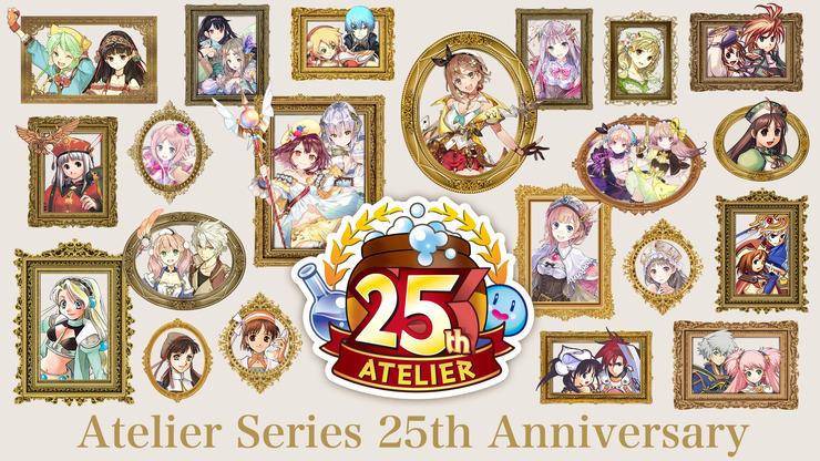アトリエシリーズ25周年