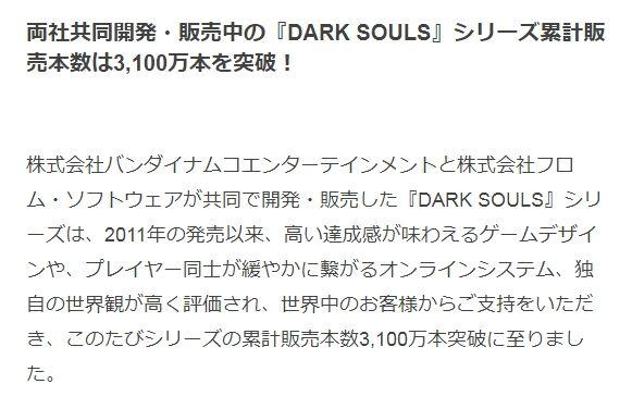 『DARK SOULS』シリーズ累計販売本数は3,100万本を突破