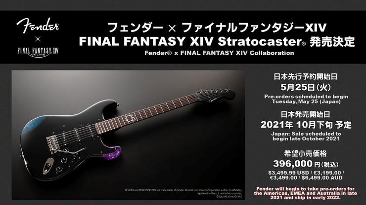 FINAL FANTASY XIV Stratocaster