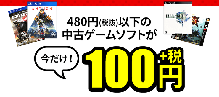 2ゲオ恒例の500円未満は100円top1