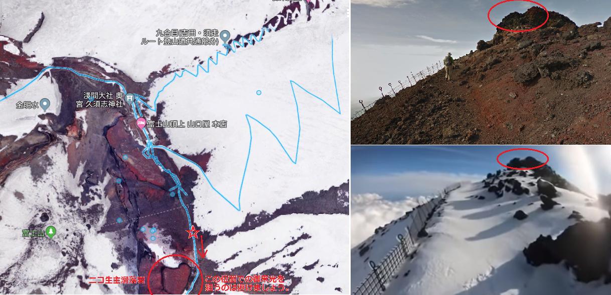 ニコ 生 主 富士山 滑落 事故