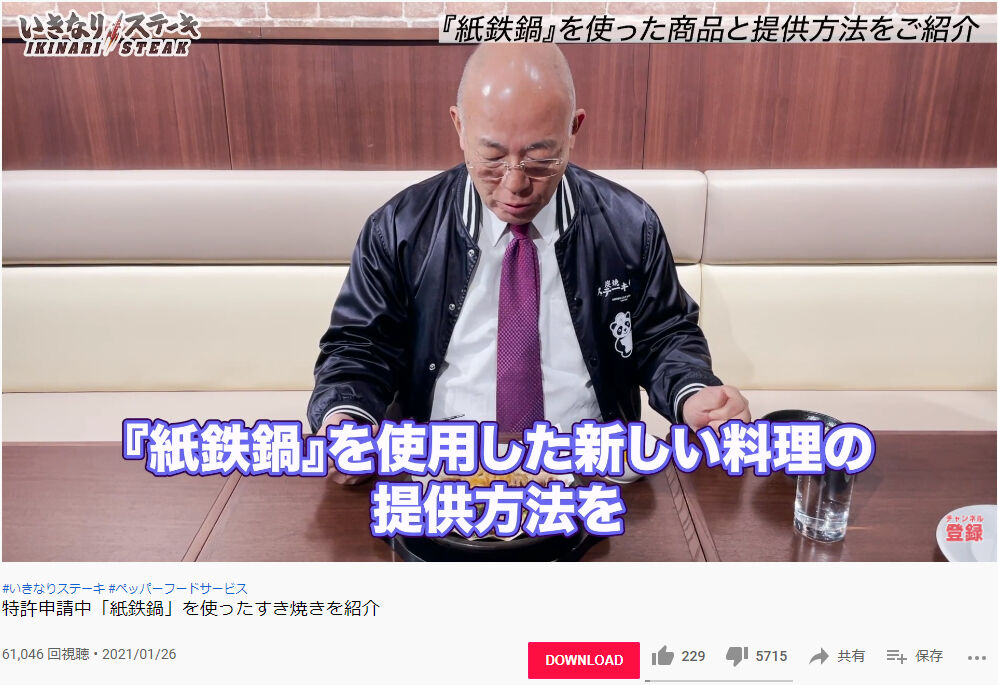 いきなり!ステーキ 紙鉄鍋動画