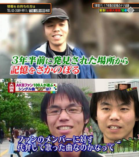 29年前に徳島県貞光町(現つるぎ町)で失踪した松岡伸矢(しんや)ちゃん=当時(4)=に似ているとの情報が寄せられたため、